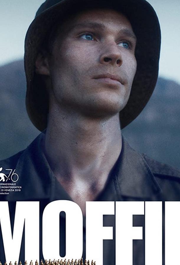 Moffie 2019 смотреть онлайн в хорошем качестве
