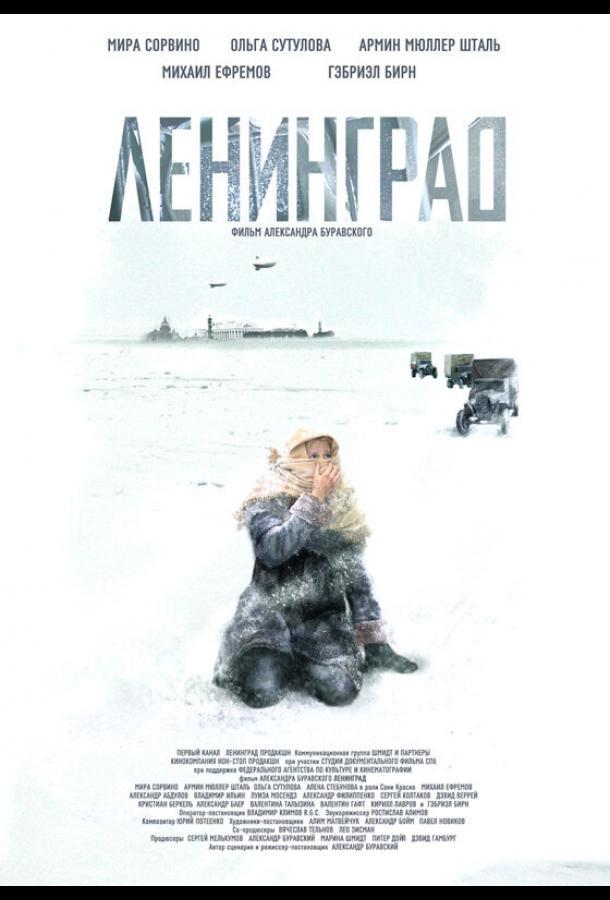 Ленинград (2007)