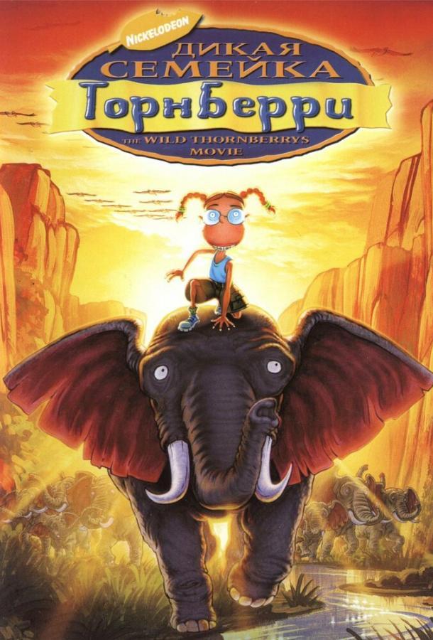 Дикая семейка Торнберри / The Wild Thornberrys Movie (2002)