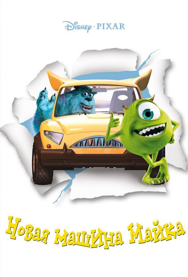 Новая машина Майка (2002)