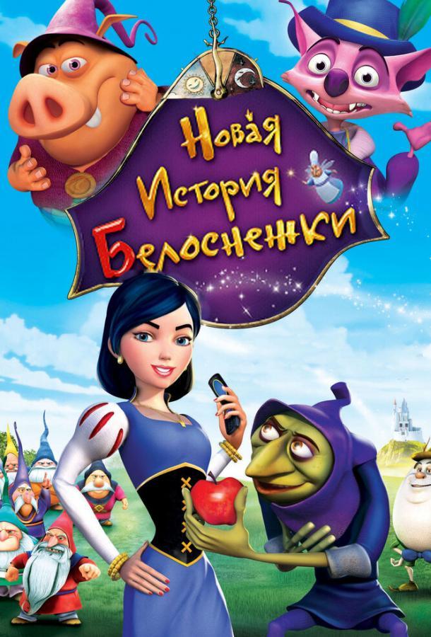 Новая история Белоснежки / Happily N'Ever After 2 (2009)