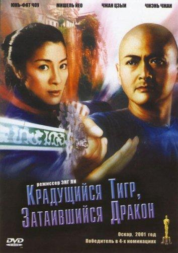 Крадущийся тигр, затаившийся дракон / Wo hu cang long (2000)