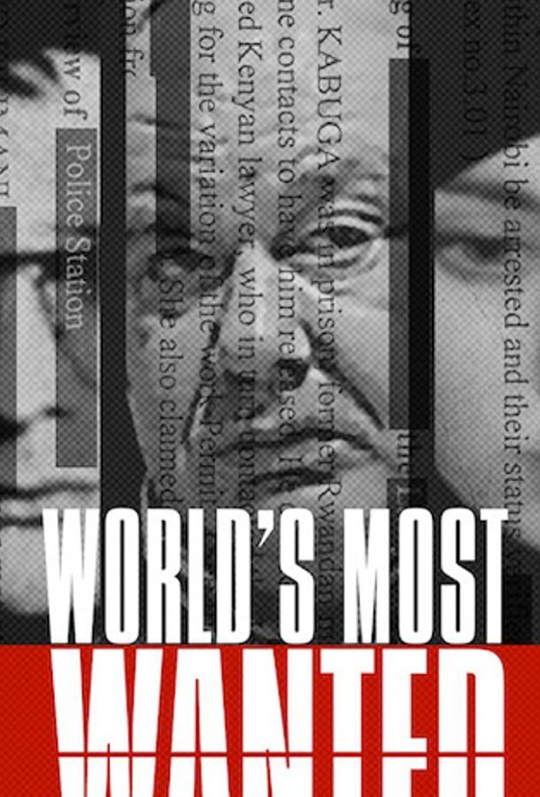 Самый разыскиваемый в мире (2020)