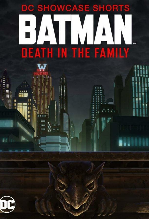 Бэтмен: Смерть в семье (2020)