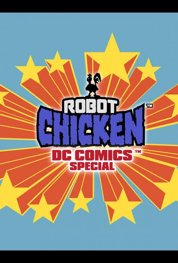 Робоцып: Специально для DC Comics / Robot Chicken: DC Comics Special (2012)