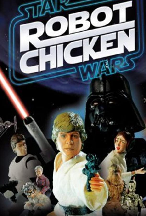Робоцып: Звездные войны / Robot Chicken: Star Wars (2007)
