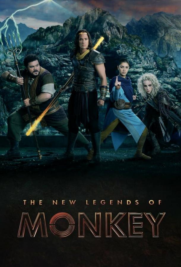 Царь обезьян: Новые легенды (2018)