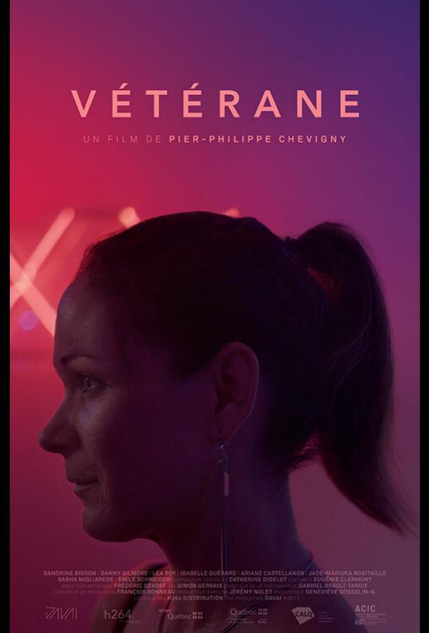 Бывалая / Vétérane (2017)