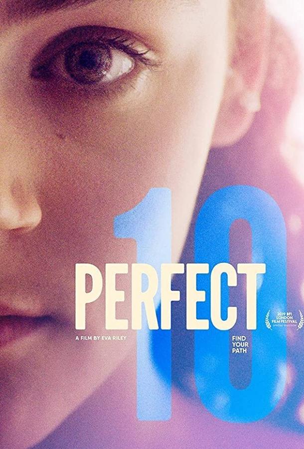 Идеальная десятка (2019)