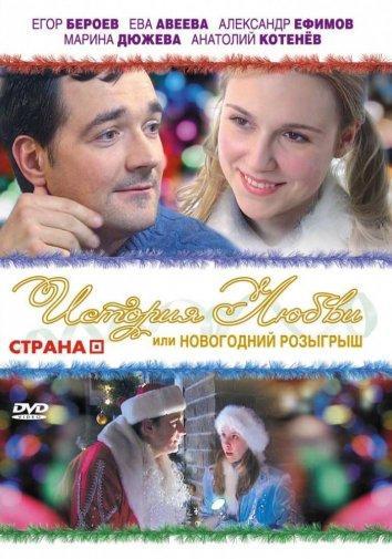 История любви, или Новогодний розыгрыш (2008)