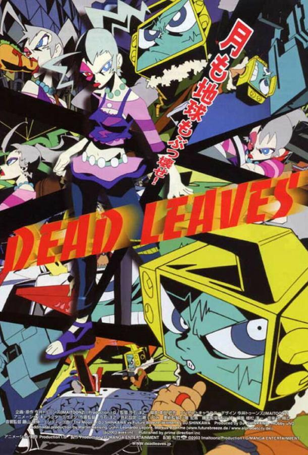 Мёртвые листья: Звёздная тюряга (2004)