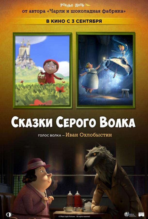 Сказки Серого Волка / Revolting Rhymes (2016)