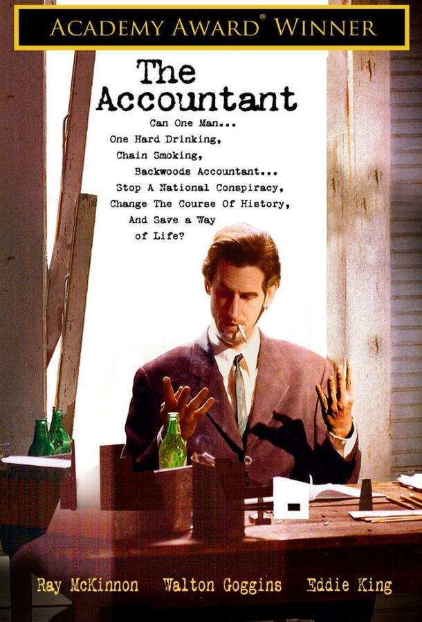 Бухгалтер / The Accountant (2001)