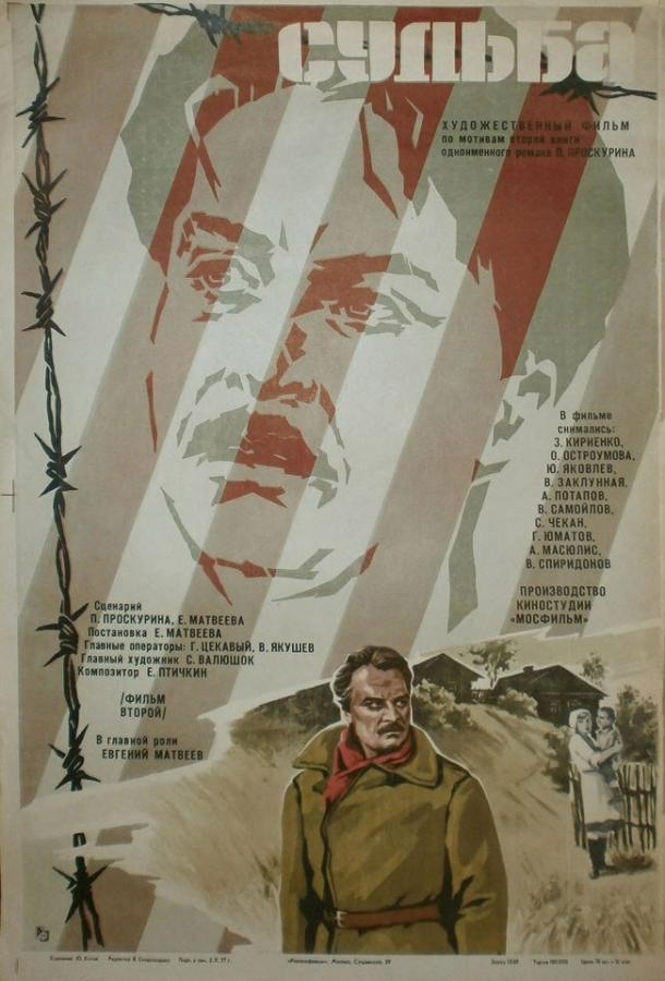 Судьба (1977)