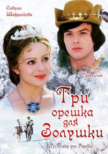 Три орешка для Золушки / Tři oříšky pro Popelku (1973)