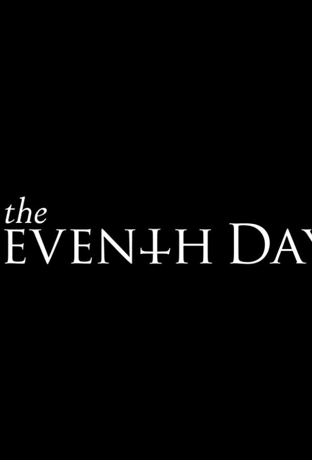 Ученик экзорциста / The Seventh Day (2020)