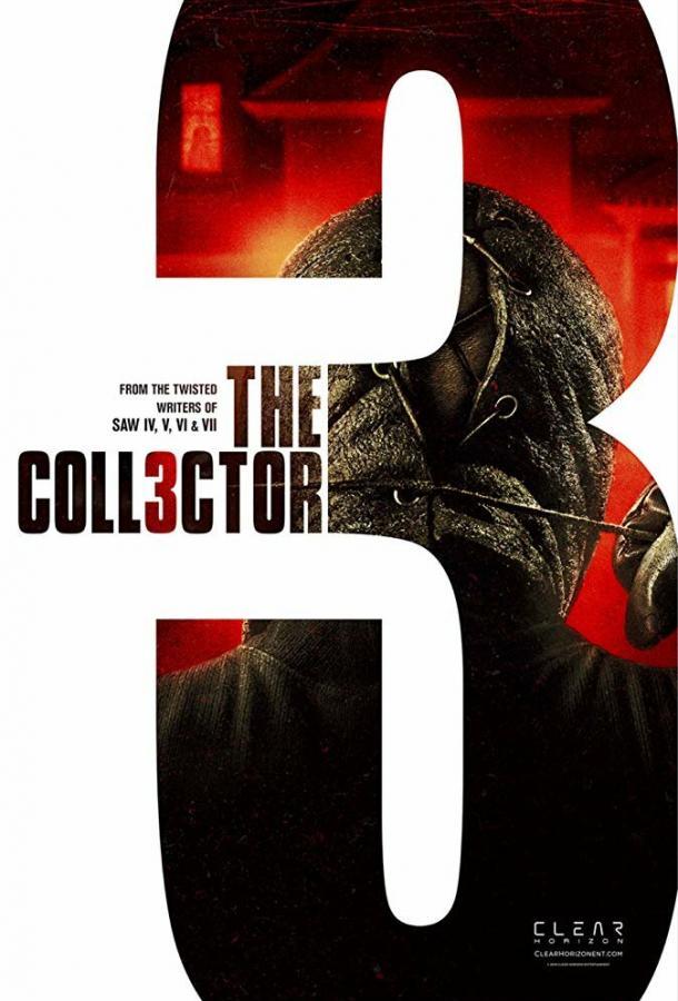 Коллекционер 3 (2020)