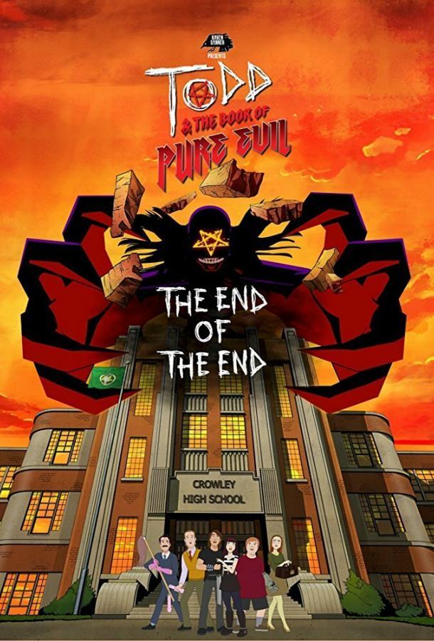 Тодд и Книга Чистого Зла: Конец конца (2017)