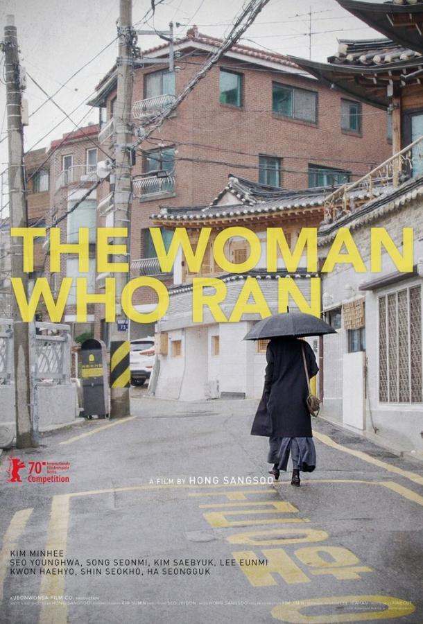 Женщина, которая убежала (2020) WEBDL