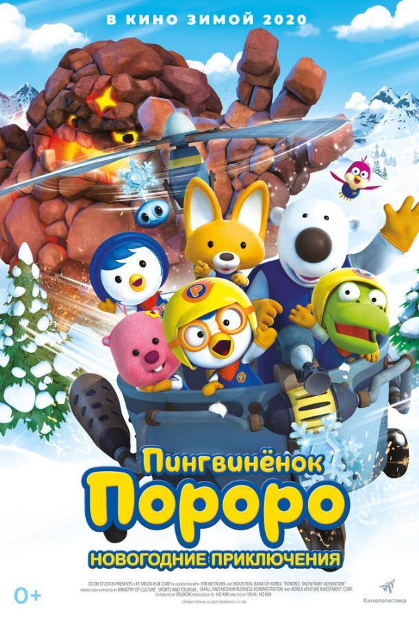 Пингвинёнок Пороро. Новогодние приключения (2014) смотреть онлайн  все серии подряд в хорошем качестве