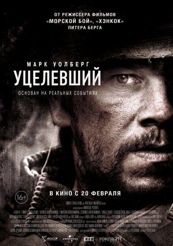 Уцелевший / Lone Survivor (2013)