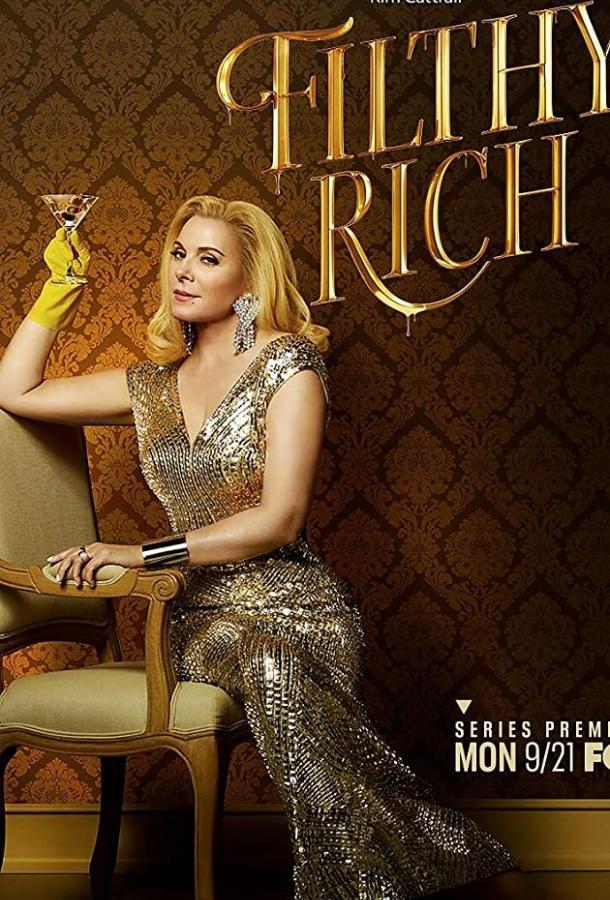 Неприлично богатые 2020 смотреть онлайн 1 сезон все серии подряд в хорошем качестве