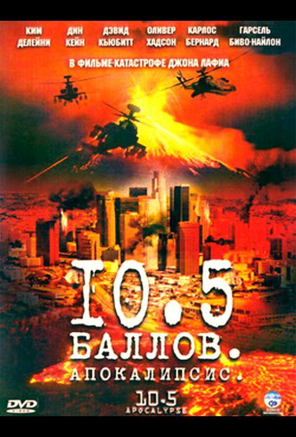 10,5 баллов: Апокалипсис / 10.5: Apocalypse (2006)