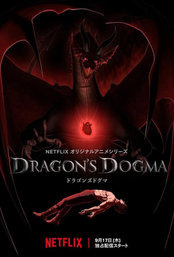 Догма дракона  (2020) 1 сезон 7 серия.