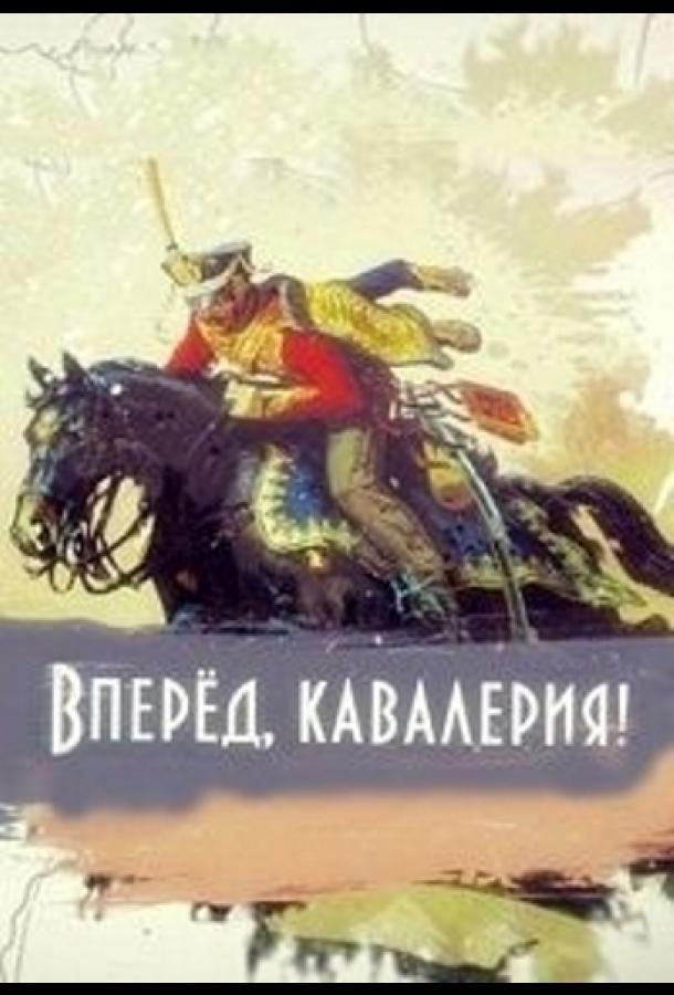 Вперед, кавалерия! (2018)