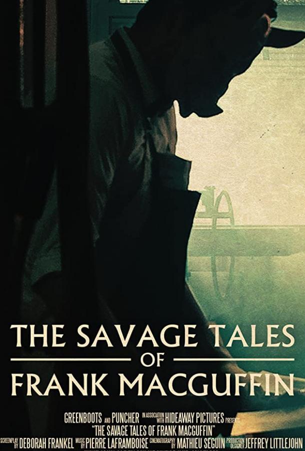 Дикие притчи про Фрэнка МакГаффина / The Savage Tales of Frank MacGuffin (2017) смотреть онлайн