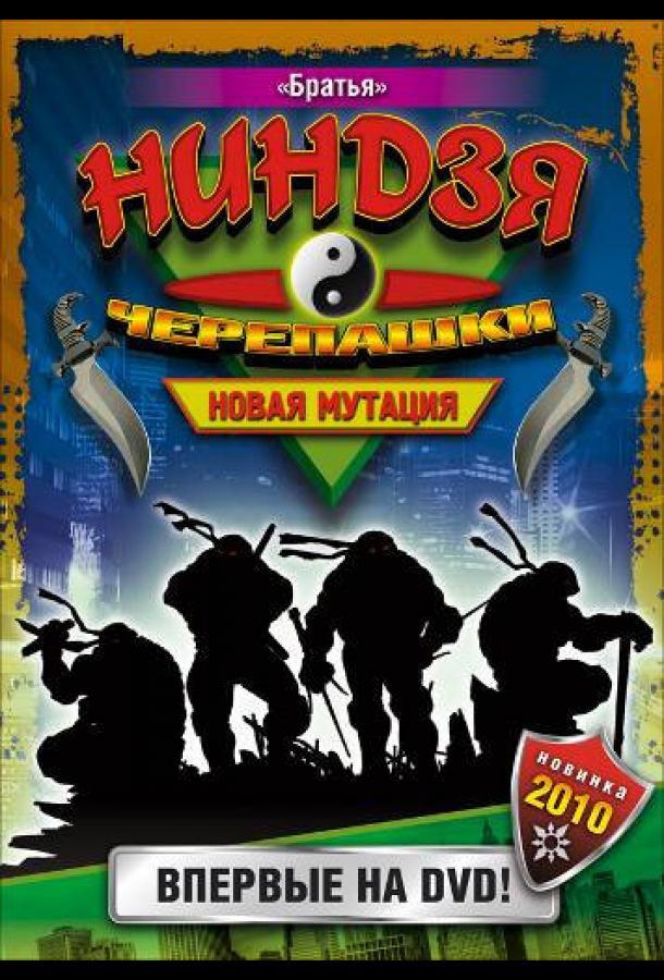 Черепашки-ниндзя: Новая мутация / Ninja Turtles: The Next Mutation (1997)