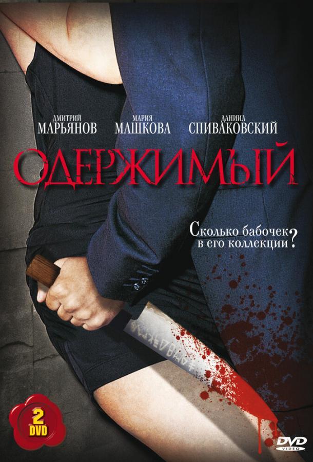 Одержимый (2009)