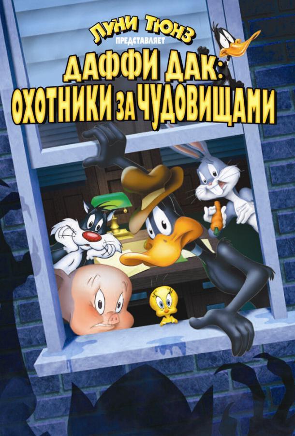 Даффи Дак: Охотники за чудовищами (1988)
