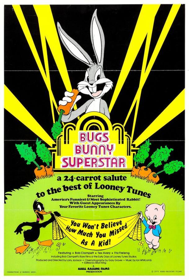 Багз Банни суперзвезда (1975)