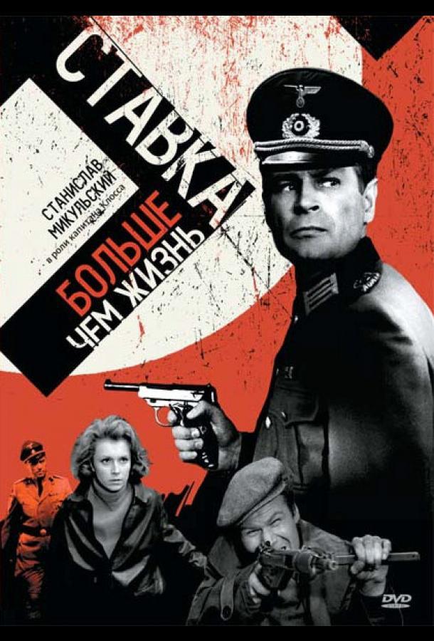 Ставка больше, чем жизнь / Stawka wieksza niz zycie (1967)