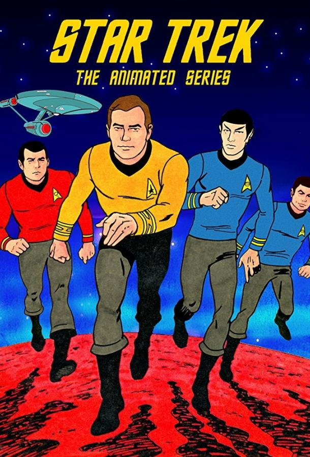 Звездный путь / Star Trek (1973)
