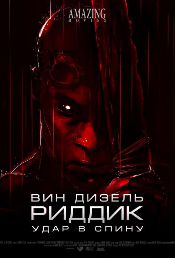 Риддик: Удар в спину / Riddick: Blindsided (2013)