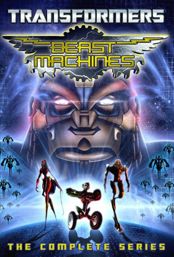 Трансформеры: Зверороботы / Beast Machines: Transformers (1999)