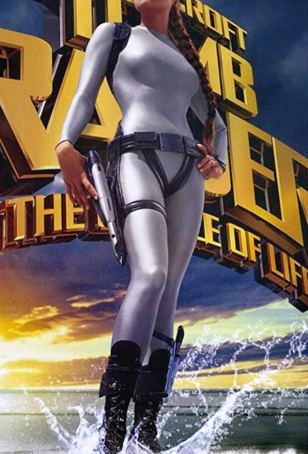 Лара Крофт: Расхитительница гробниц 2 — Колыбель жизни / Lara Croft Tomb Raider: The Cradle of Life (2003)