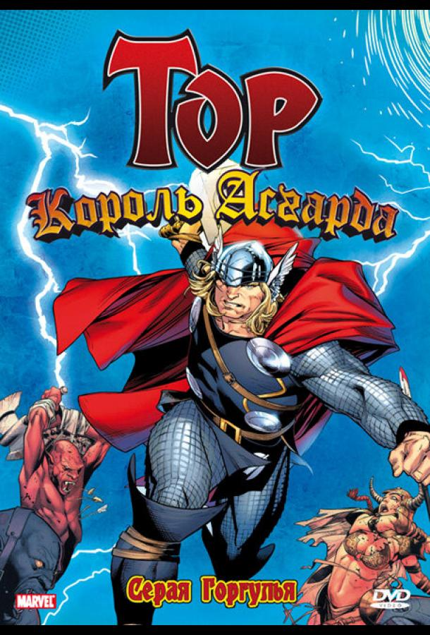 Тор: Король Асгарда / Mighty Thor (1966)