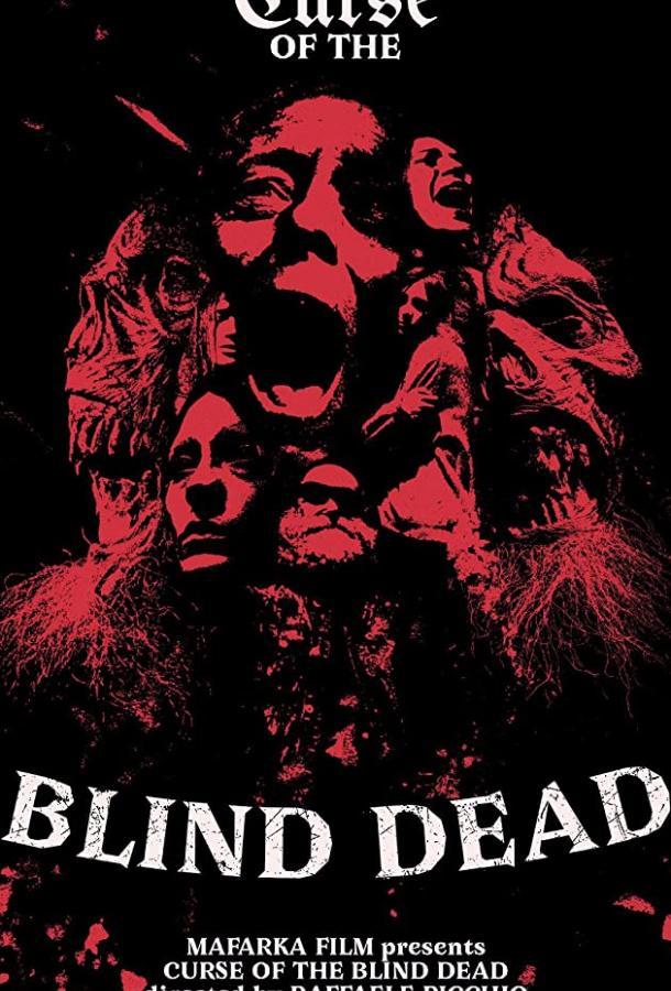 Проклятье слепых мертвецов