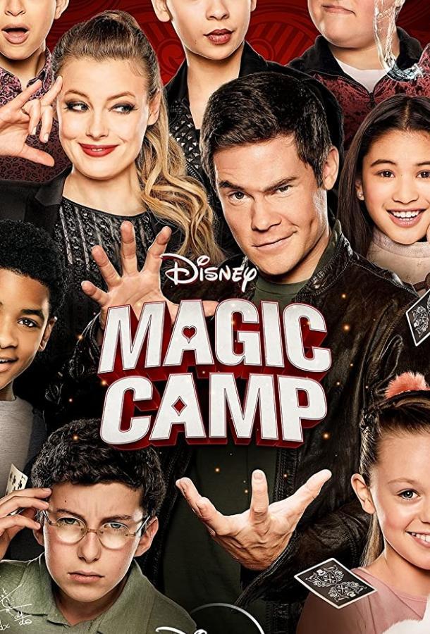 Волшебный лагерь 2020 смотреть онлайн в хорошем качестве