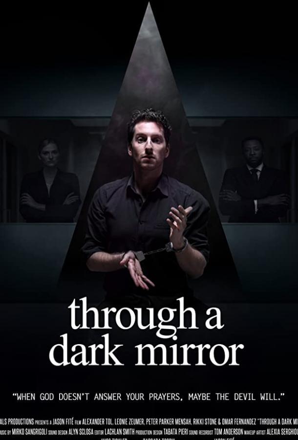 Сквозь тёмное зеркало
