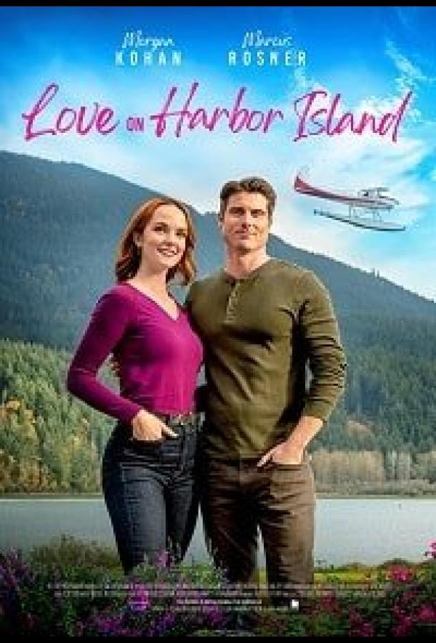 Любовь с первого полёта (2020)