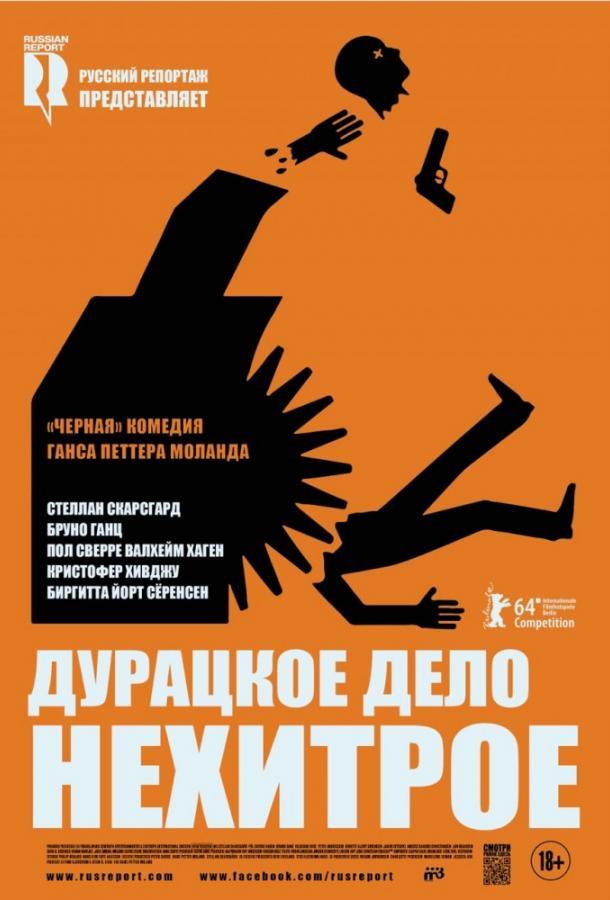 Дурацкое дело нехитрое / Kraftidioten (2014)