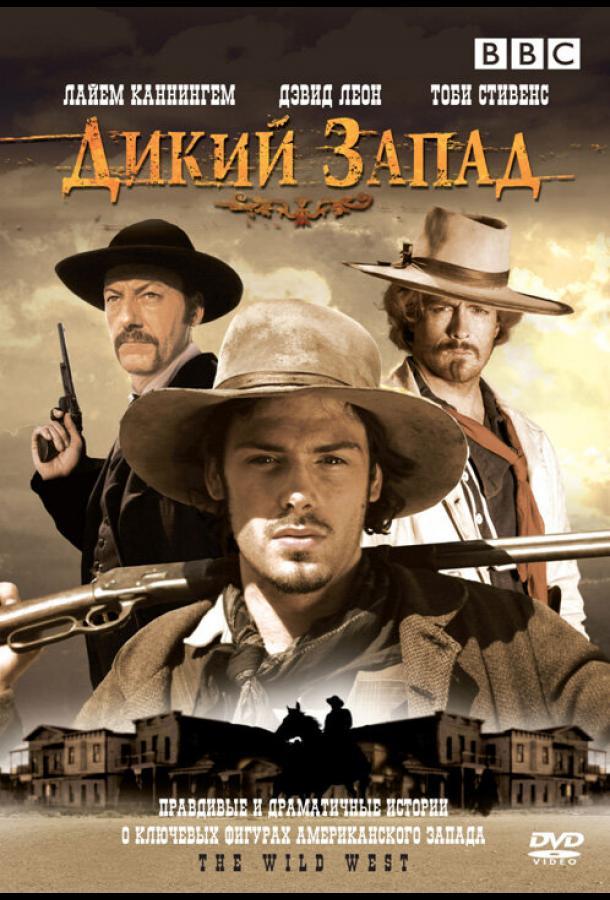 Дикий Запад / The Wild West (2006)