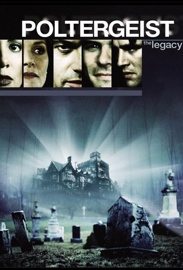 Полтергейст: Наследие / Poltergeist: The Legacy (1996)