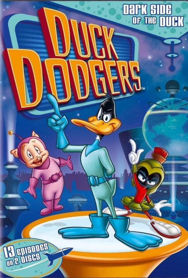 Дак Доджерс / Duck Dodgers (2003)