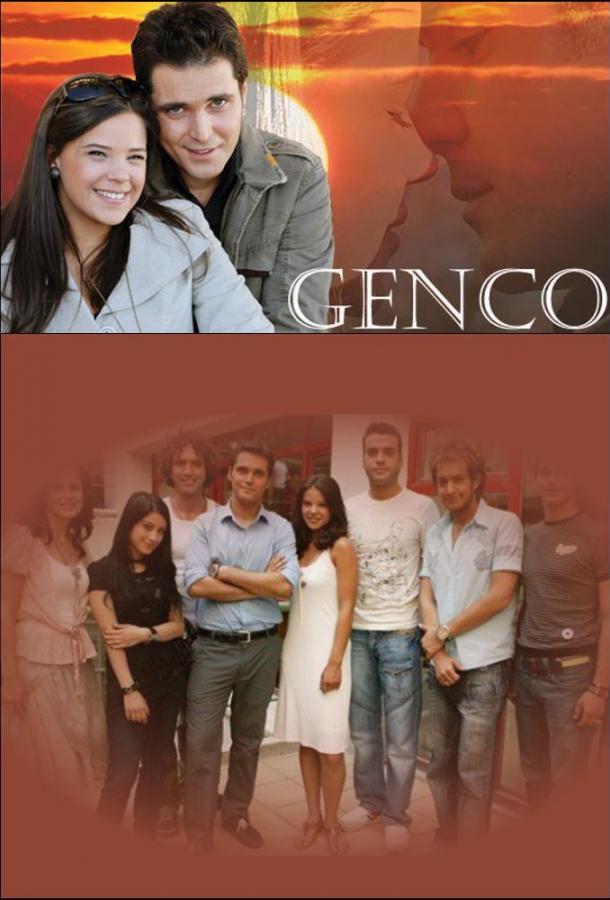 Ангел хранитель / Genco (2007)