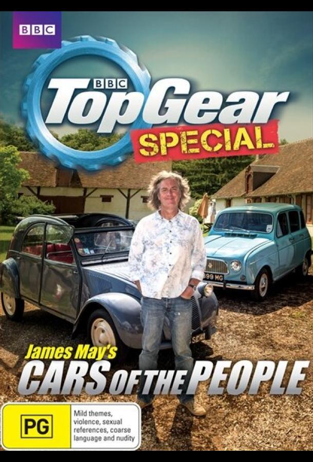 Народные автомобили с Джеймсом Мэем / James May's Cars of the People (2014)